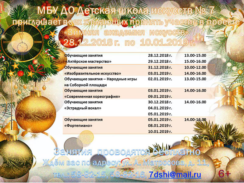 «Зимняя академия»