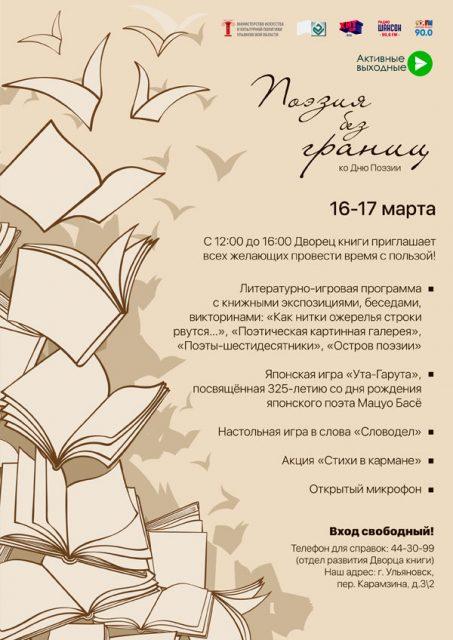 "Интерактивная программа ""Поэзия без границ"" @ Дворец книги (пер. Карамзина, д.3/2)"