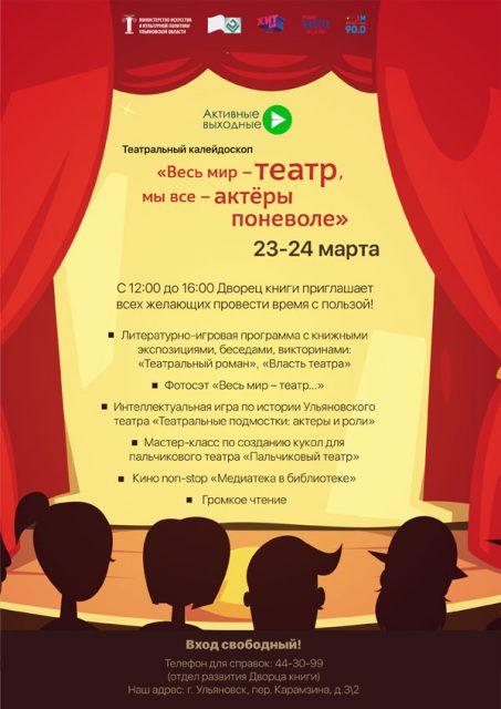 Интерактивная программа  «Весь мир – театр, мы все – актёры поневоле» @ Дворец книги (пер. Карамзина, д.3/2)