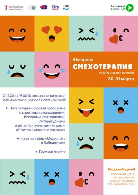 Интерактивная программа «Смехотерапия» @ Дворец книги (пер. Карамзина, д.3/2)