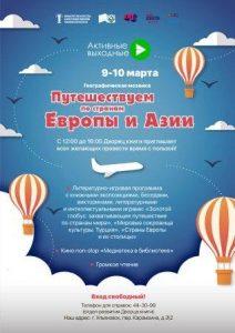 Географическая мозаика «Путешествуем по странам Европы и Азии» @ Дворец книги (пер. Карамзина, д.3/2)
