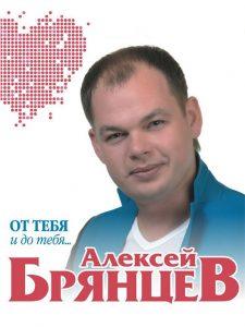 Концерт Алексея Брянцева @ Дворец «Губернаторский»
