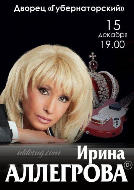 Концерт Ирины Аллегровой @ ДК Губернаторский