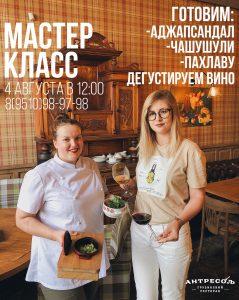 Кулинарный мастер-класс @ Грузинский ресторан Антресоль (ул. Гончарова, д. 13)