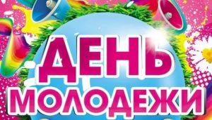 """День Молодежи в парке Победы @ Парк """"Победы"""""""