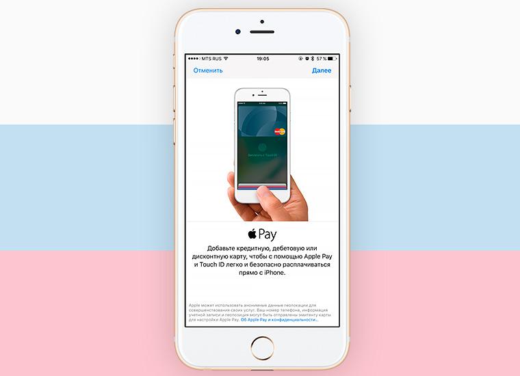 apple-pay-russia-official-faq-iphonesru-2
