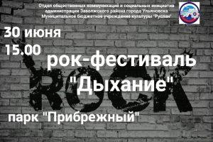 """Рок-фестиваль """"Дыхание"""" @ Парк """"Прибрежный"""""""