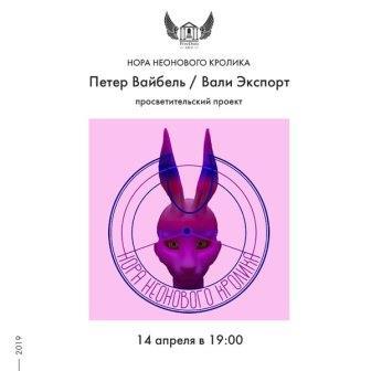 Нора Неонового Кролика, просветительский проект @ Arca FreeDom (Радищева, д. 6)