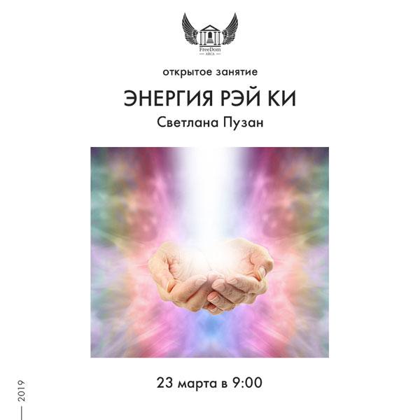 Открытое занятие по изучению энергии Рей ки от Светланы Пузан @ ул. Радищева, 6, Арт-пространство Arca FreeDOM
