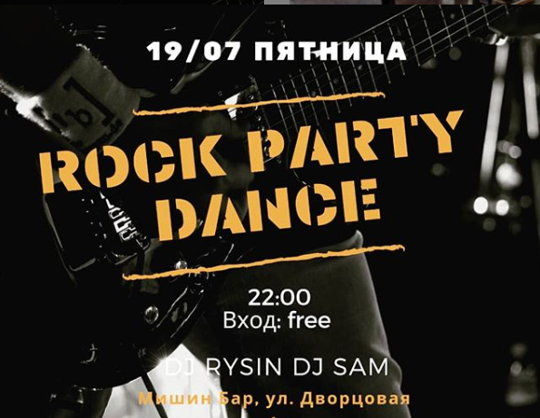 Rock party dance в Мишинбар @ Мишнбар