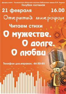 Открытый микрофон: «О мужестве. О долге. О любви» @ Дворец книги – Ульяновская областная научная библиотека имени В.И. Ленина