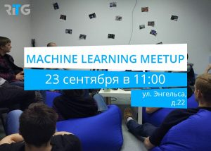 Machine Learning Meetup @ Ул. Энгельса, д. 22