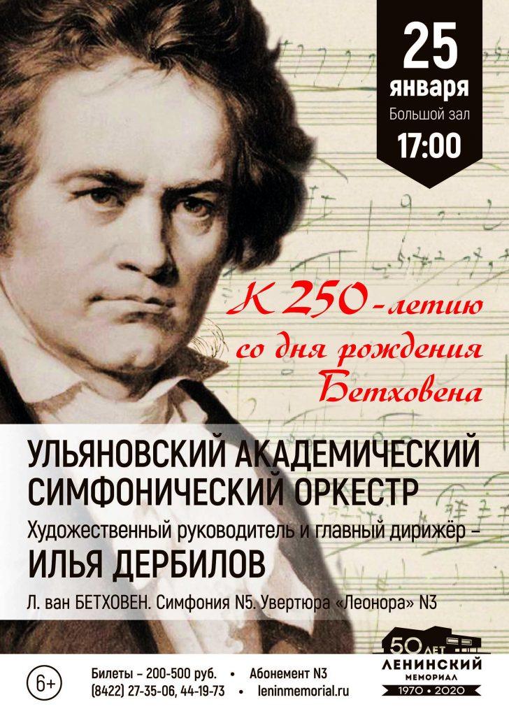 Концертная программа к 250-летию со дня рождения Бетховена