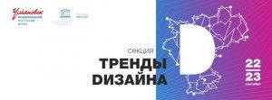 "Конференция ""Тренды Дизайна"" @ УлГПУ (пл. Ленина, д. 4)"