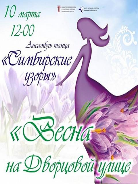 "Концертная программа "" Весна на Дворцовой улице"" @ ДК «Губернаторский»"
