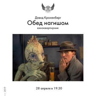Киноквартирник в Arca Freedom, просмотр фильма «Обед нагишом» @ Arca FreeDom (Радищева, д. 6)