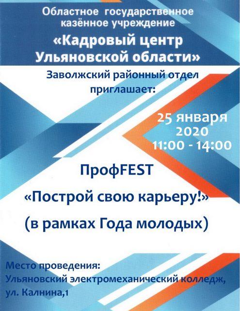 ПрофFEST «Построй свою карьеру!» @  в Ульяновском электромеханическом колледже (ул. Калнина, 1)