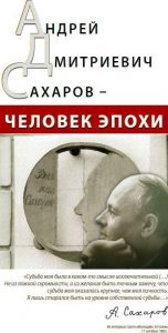 Выставка «Андрей Сахаров – человек эпохи» @ Ленинский мемориал ( пл. 100-летия со дня рождения В. И. Ленина, 1)