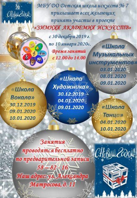 Зимняя академия искусств в ДШИ № 7 @ ДШИ № 7