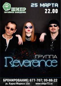 """Выступление группы """"Reverence"""" @ Шипр (ТЦ """"Сити"""", Карла Маркса ул. 13 а)"""
