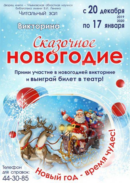 Викторина «Сказочное новогодие» во Дворце книги @ Дворец книги (пер. Карамзина, д.3/2)