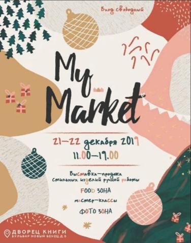 Новогодний My market