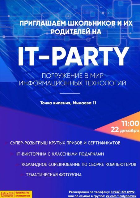 It-party, погружение в мир информационных технологий @ Точка кипения (ул.Минаева 11)