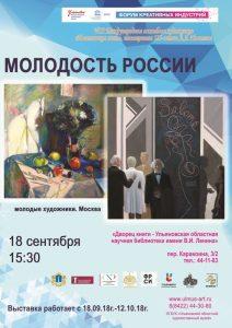 Выставка молодых художников «Молодость России» @ Областной Дворец книги (пер. Карамзина, 3/2)