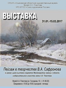 Выставка «Пейзаж в творчестве В.А. Сафронова» @ Музей А.А. Пластова (ул. Гончарова, д. 16)