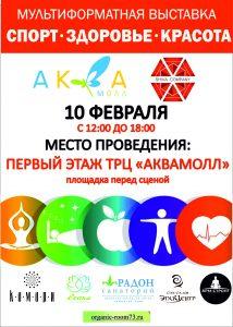 Выставка «Спорт. Здоровье. Красота» @ ТРЦ Аквамолл (Московское шоссе, д. 108)