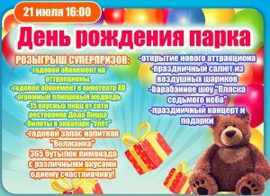 """День рождения парка """"Винновская роща"""" @ Парк «Винновская роща»"""