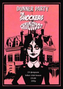 "Концерт ""DONNER PARTY x CRUCIFUZZ x SHOCKERS"" @ BIKER CLUB HOUSE (ул. Федерации, д. 18)"
