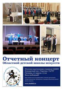 Отчетный концерт Областной детской школы искусств @ Концертный зал «Тарелка» УлГТУ (ул. Северный Венец, д. 32)