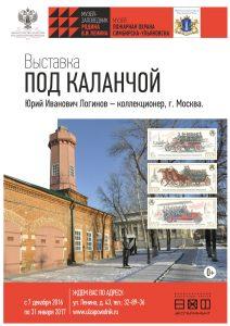 Выставка «Под каланчой» @ Музей «Пожарная охрана Симбирска-Ульяновска» (ул. Ленина, д.43)