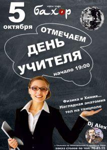 """День учителя в кафе """"Бахор"""" @ Кафе """"Бахор"""" (пр. Авиастроителей, 7А)"""