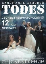 """Выступление балета Аллы Духовой """"TODES"""" @ ДК Губернаторский"""