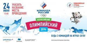 Всероссийский Олимпийский день, посвящённый XXIII зимним Олимпийским Играм в  г. Пхенчхане (Южная Корея)