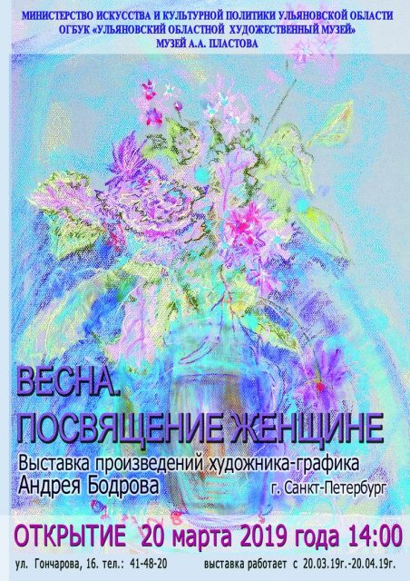 """Выставка """"Весна. Посвящение женщине"""" @ Музей А.А. Пластова (ул. Гончарова, 16)"""