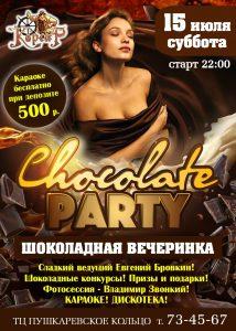 "Вечеринка ""CHOCOLATE PARTY"" @ Клуб ""Корсар"" (ТЦ ""Пушкаревское кольцо"", 4 этаж)"