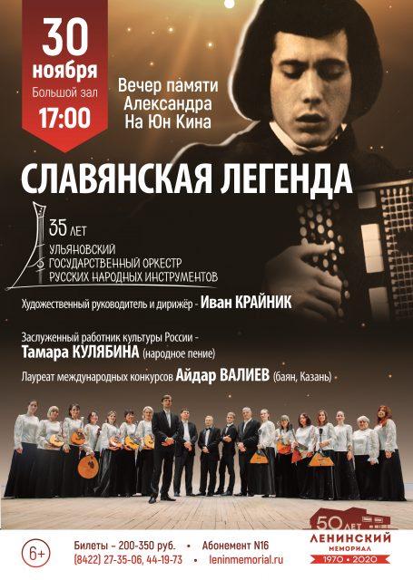 Вечер музыки Александра На Юн Кина «Славянская легенда» @ Ленинский мемориал