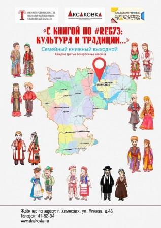 С книгой по #reg73: культура и традиции осетинского народа @ Областная библиотека для детей и юношества им. С.Т. Аксакова (ул. Минаева, 48)