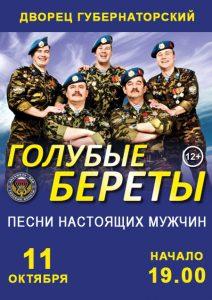 Концерт ансамбля «Голубые береты» @ Губернаторский дворец культуры (ул. Дворцовая, 2)