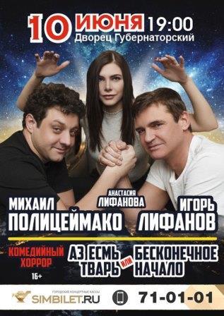 Спектакль «Бесконечное начало» @ Губернаторский дворец культуры (ул. Дворцовая, 2)