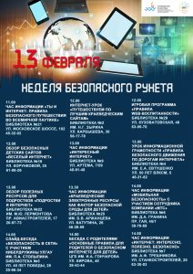Мероприятия в рамках Недели безопасного Рунета