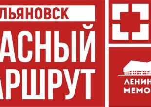 Автобусно-пешеходная экскурсия «Ульяновск. Красный маршрут»