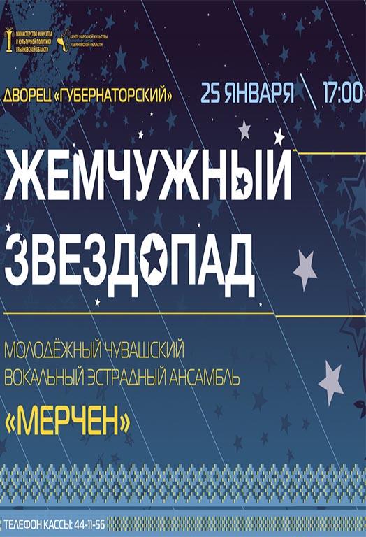 Концерт молодежного чувашского вокального ансамбля «Мерчен»