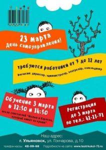 День самоуправления в театре кукол @ Ульяновский областной театр кукол(ул. Гончарова, 10)