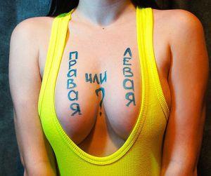 надписи на голых девушках № 879115 бесплатно