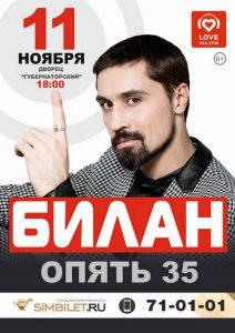 Дима Билан с концертной программой «Опять 35» @ Губернаторский дворец культуры (ул. Дворцовая, 2)