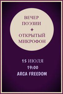 Вечер поэзии @ Дом свободного искусства Arca FreeDOM, большой зал (ул. Радищева, д.6, 2 этаж, вход с левой стороны здания, вторая дверь)